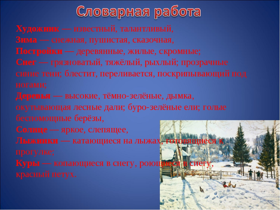 Художник — известный, талантливый, Зима — снежная, пушистая, сказочная, Пост...