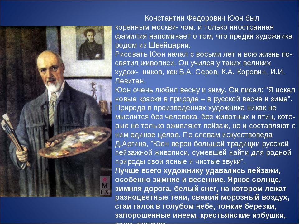 Константин Федорович Юон был коренным москви- чом, и только иностранная фами...