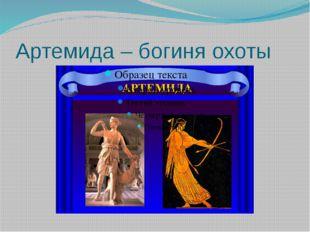 Артемида – богиня охоты