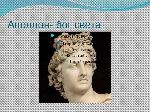 Аполлон- бог света