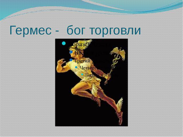 Гермес - бог торговли