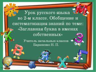 Урок русского языка во 2-м классе. Обобщение и систематизация знаний по теме: