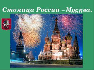 Столица России – …… Москва.