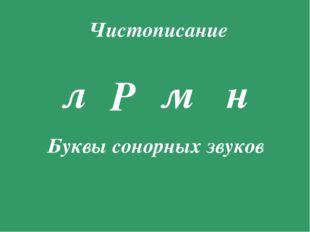 л м н Чистописание Р Буквы сонорных звуков