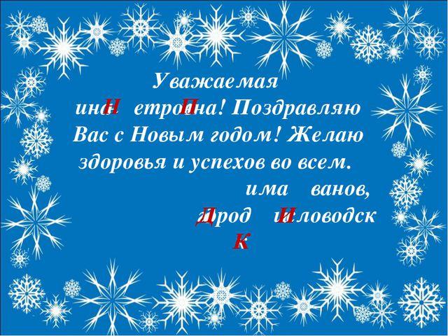 д п н Уважаемая ина етровна! Поздравляю Вас с Новым годом! Желаю здоровья и у...