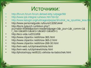 Источники: http://forum.forum.forum.detsad-kitty.ru/page/96/ http://www.ipk-i