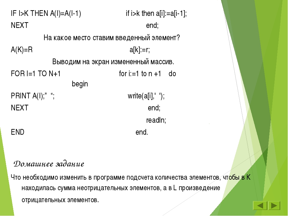 IF I>K THEN A(I)=A(I-1) 	 	if i>k then a[i]:=a[i-1]; NEXT 				 end; 	 На како...