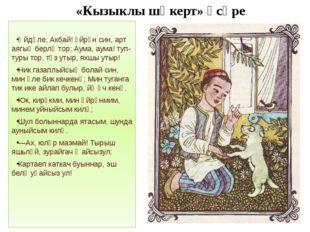 «Кызыклы шәкерт» әсәре Әйдәле, Акбай! өйрән син, арт аягың берлә тор; Аума, а