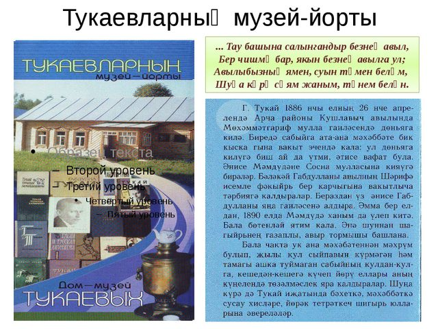 Тукаевларның музей-йорты ... Тау башына салынгандыр безнең авыл, Бер чишмә ба...