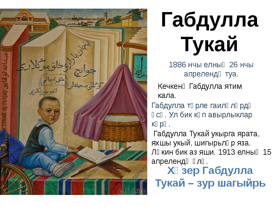 Габдулла Тукай 1886 нчы елның 26 нчы апрелендә туа. Кечкенә Габдулла ятим кал...