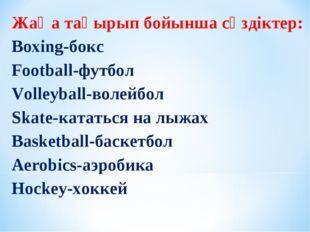 Жаңа тақырып бойынша сөздіктер: Boxing-бокс Football-футбол Volleyball-волейб