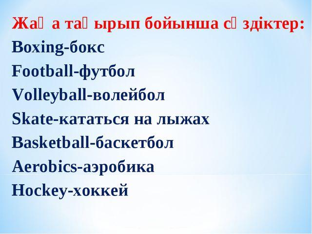 Жаңа тақырып бойынша сөздіктер: Boxing-бокс Football-футбол Volleyball-волейб...