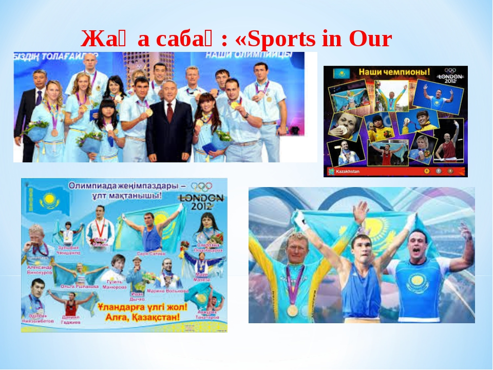 Жаңа сабақ: «Sports in Our Life»