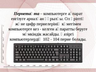 Пернетақта – компьютерге ақпарат енгізуге арналған құрылғы. Ол әріптің және ц