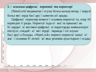 5. Қосымша цифрлық пернетақта пернелері {NumLock} индикатор қосулы болса-кал