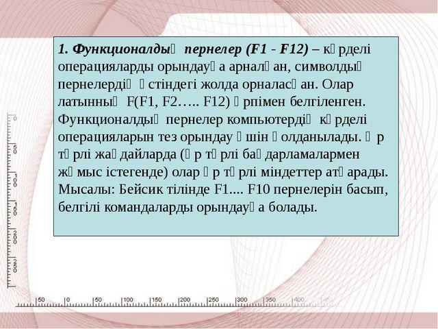 1. Функционалдық пернелер (F1 - F12) – күрделі операцияларды орындауға арнал...