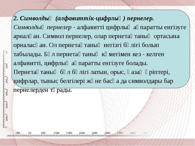 2. Символдық(алфавиттік-цифрлық)пернелер. Символдық пернелер - алфавиттi ц...