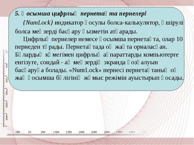 5. Қосымша цифрлық пернетақта пернелері {NumLock} индикатор қосулы болса-кал...