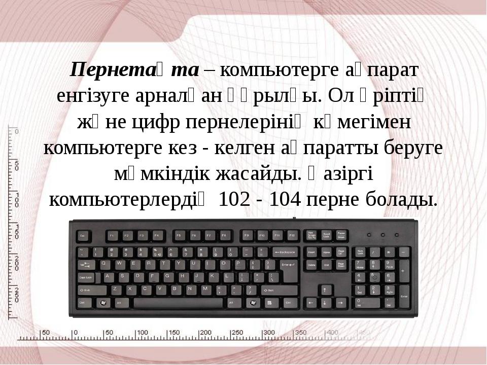 Пернетақта – компьютерге ақпарат енгізуге арналған құрылғы. Ол әріптің және ц...
