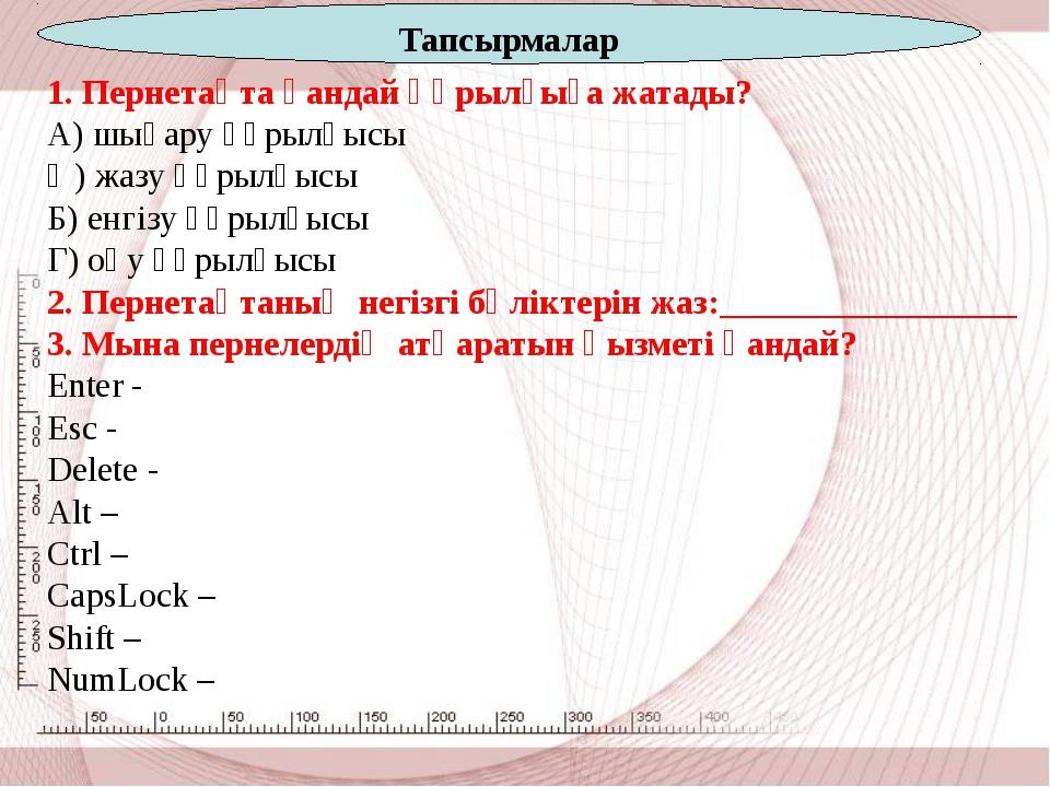 1. Пернетақта қандай құрылғыға жатады? А) шығару құрылғысы Ә) жазу құрылғысы...