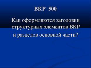 ВКР 500 Как оформляются заголовки структурных элементов ВКР и разделов основ