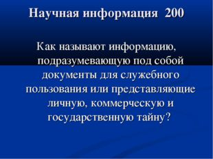 Научная информация 200 Как называют информацию, подразумевающую под собой док