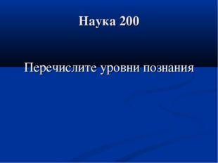 Наука 200 Перечислите уровни познания