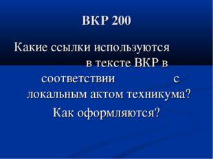 ВКР 200 Какие ссылки используются в тексте ВКР в соответствии с локальным ак