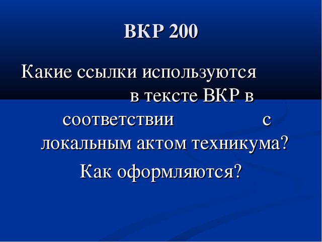 ВКР 200 Какие ссылки используются в тексте ВКР в соответствии с локальным ак...