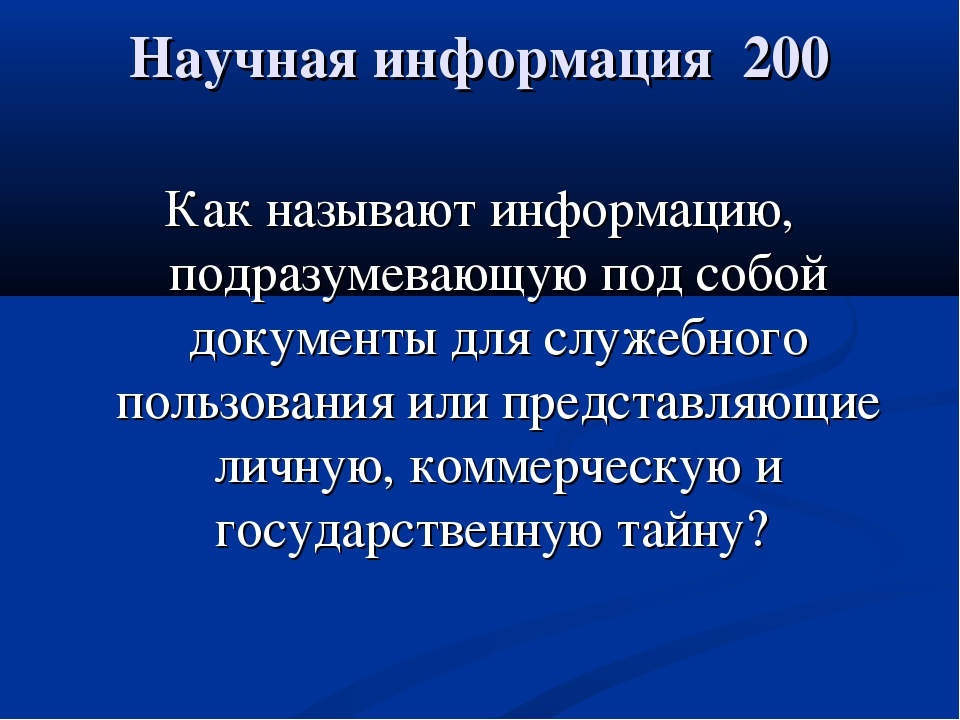 Научная информация 200 Как называют информацию, подразумевающую под собой док...