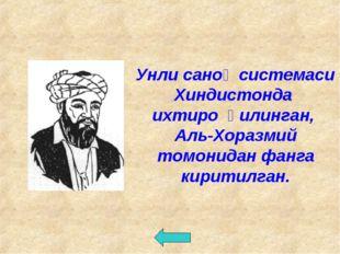 Унли саноқ системаси Хиндистонда ихтиро қилинган, Аль-Хоразмий томонидан фанг