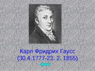 Карл Фридрих Гаусс (30.4.1777-23. 2. 1855)