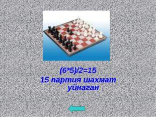 (6*5)/2=15 15 партия шахмат уйнаган
