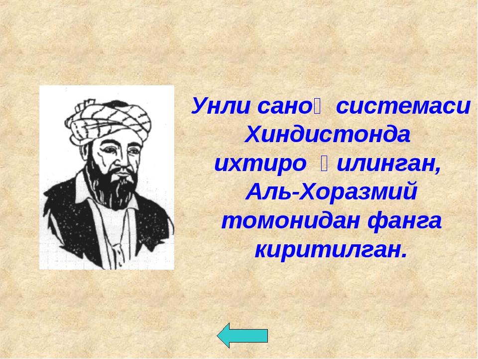 Унли саноқ системаси Хиндистонда ихтиро қилинган, Аль-Хоразмий томонидан фанг...