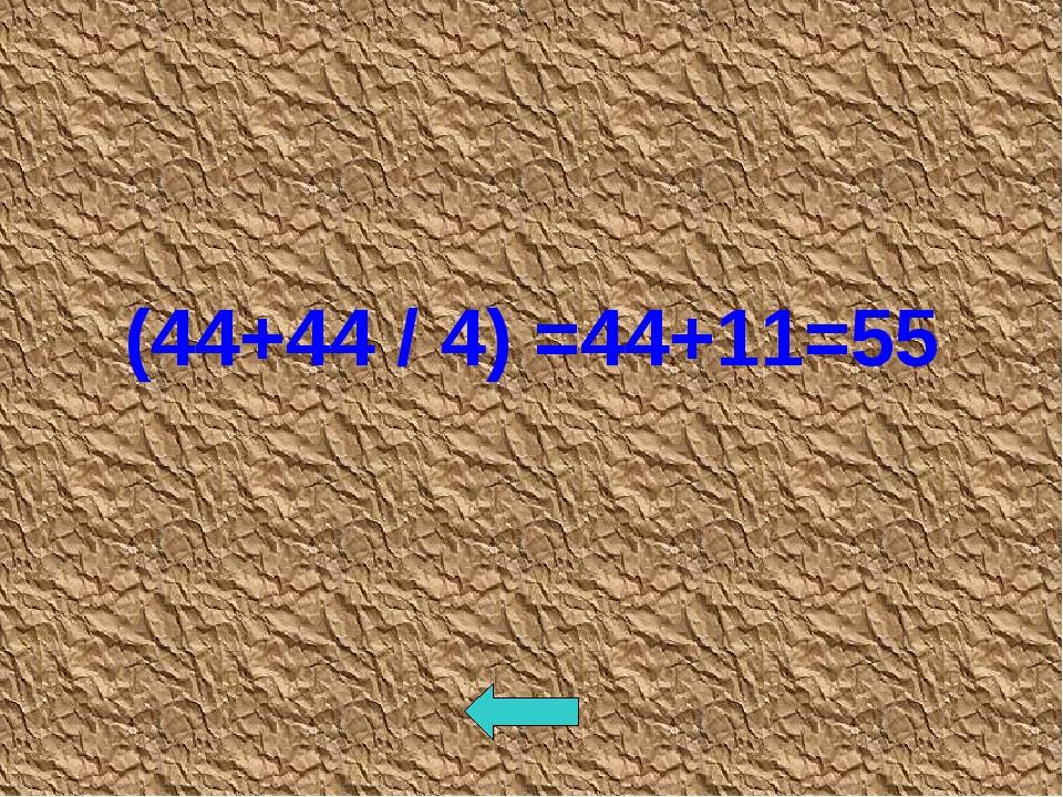 (44+44 / 4) =44+11=55