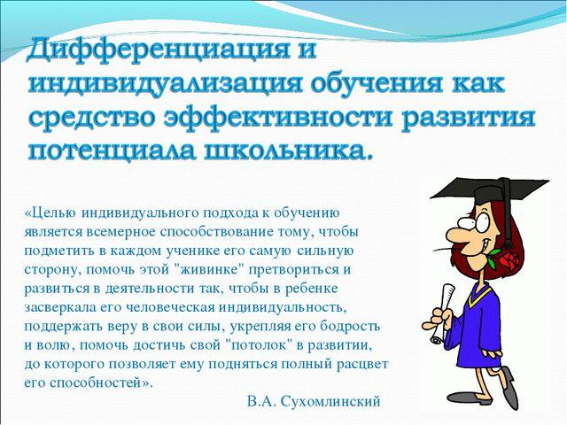 «Целью индивидуального подхода к обучению является всемерное способствование...