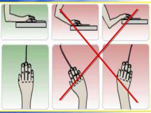 При работе с клавиатурой угол сгиба руки в локте должен быть прямым (90 граду