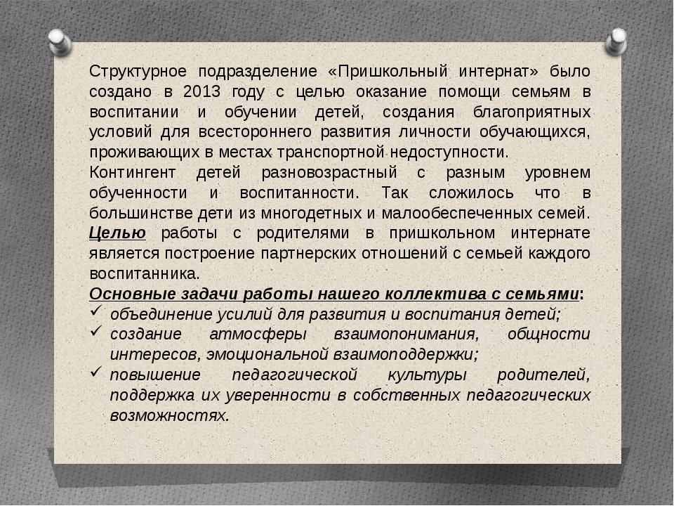 Структурное подразделение «Пришкольный интернат» было создано в 2013 году с ц...