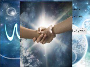 «Проявляй милосердие по отношению к тем , кто на земле, и проявит по отношени