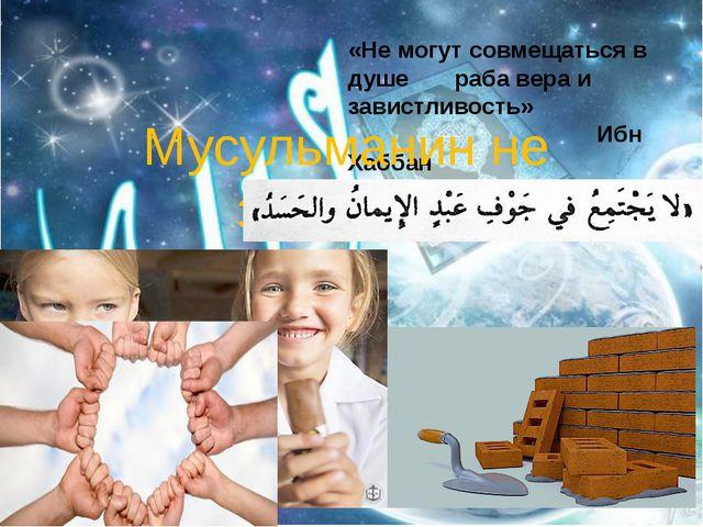 «Не могут совмещаться в душе раба вера и завистливость» Ибн Хаббан Мусульмани...