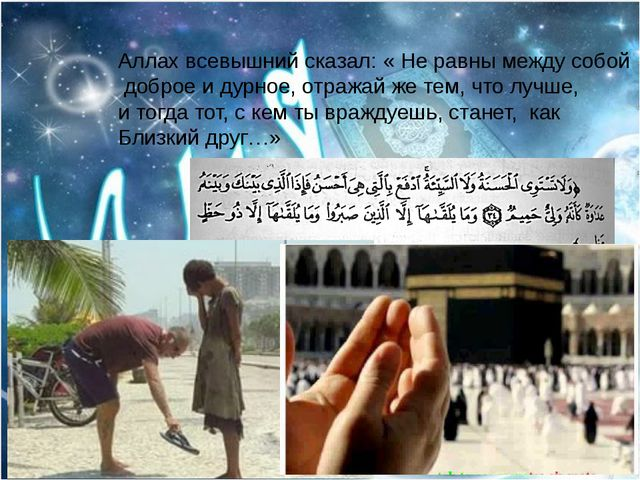 Аллах всевышний сказал: « Не равны между собой доброе и дурное, отражай же те...