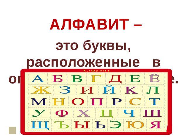 А Л Ф А В И Т