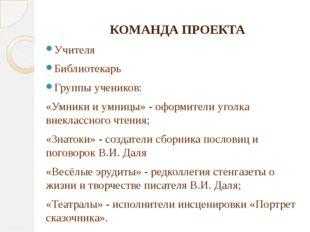 КОМАНДА ПРОЕКТА Учителя Библиотекарь Группы учеников: «Умники и умницы» - оф