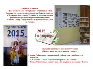книжная выставка «Күүрээннээх олоҕу олорбут күөн туттар киһибит Эрилик» на то