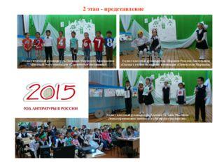 2 этап - представление 1 класс классный руководитель Потапова Маргарита Афана