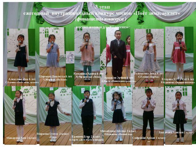 3 этап ежегодный внутришкольный конкурс чтецов «Поёт зима, аукает» Алексеева...