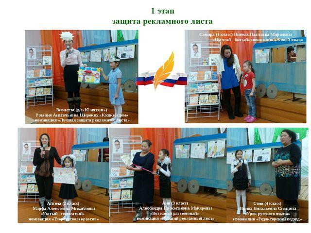 1 этап защита рекламного листа Виолетта (д/с«Күнчээнэ») Розалия Анатольевна Ш...