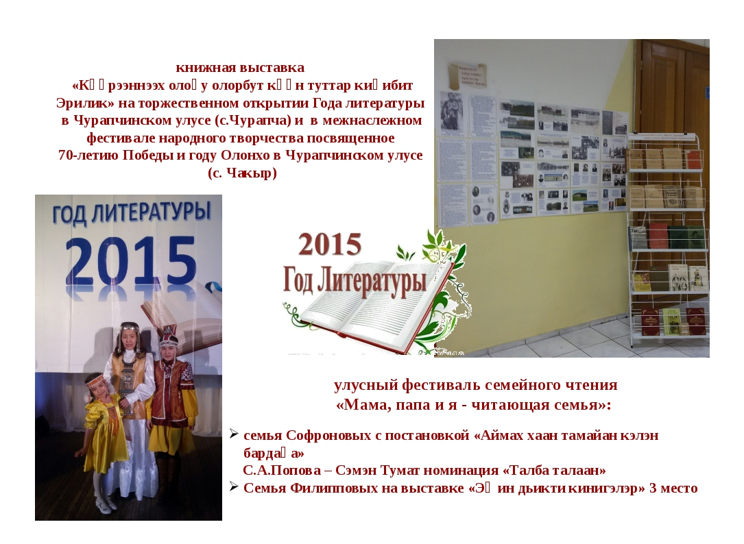 книжная выставка «Күүрээннээх олоҕу олорбут күөн туттар киһибит Эрилик» на то...