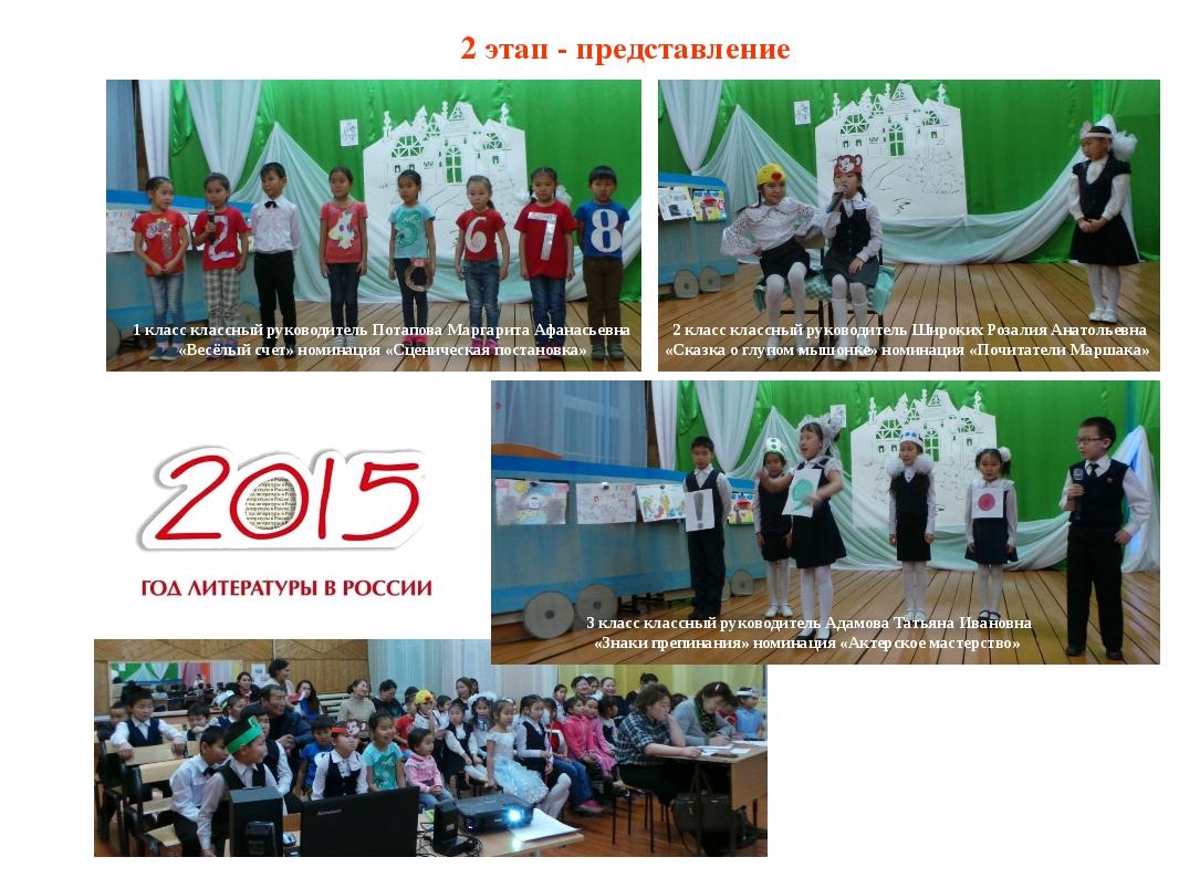 2 этап - представление 1 класс классный руководитель Потапова Маргарита Афана...