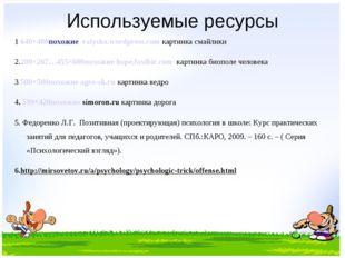 Используемые ресурсы 1 640×480похожие valysha.wordpress.com картинка смайлики